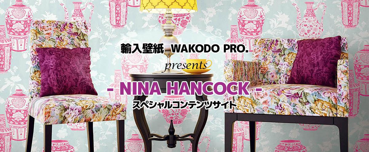 「ニナハンコック」スペシャルコンテンツサイト