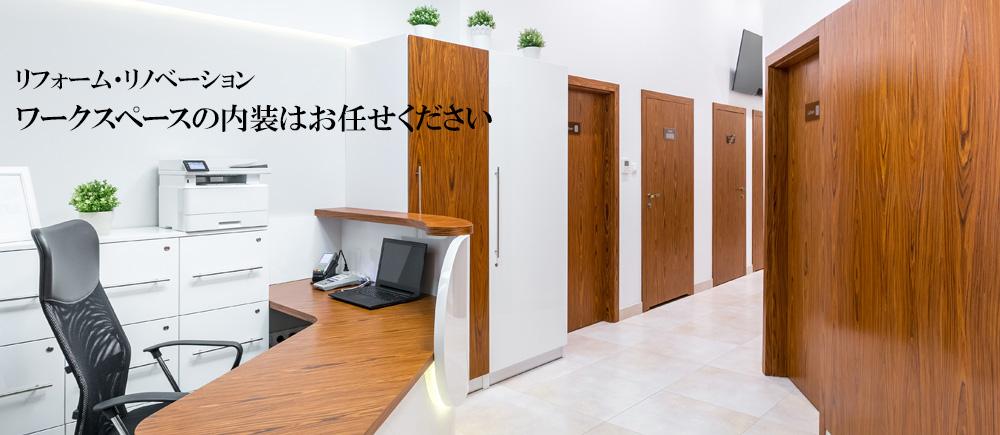 名古屋市 オフィス、事務所のリフォーム