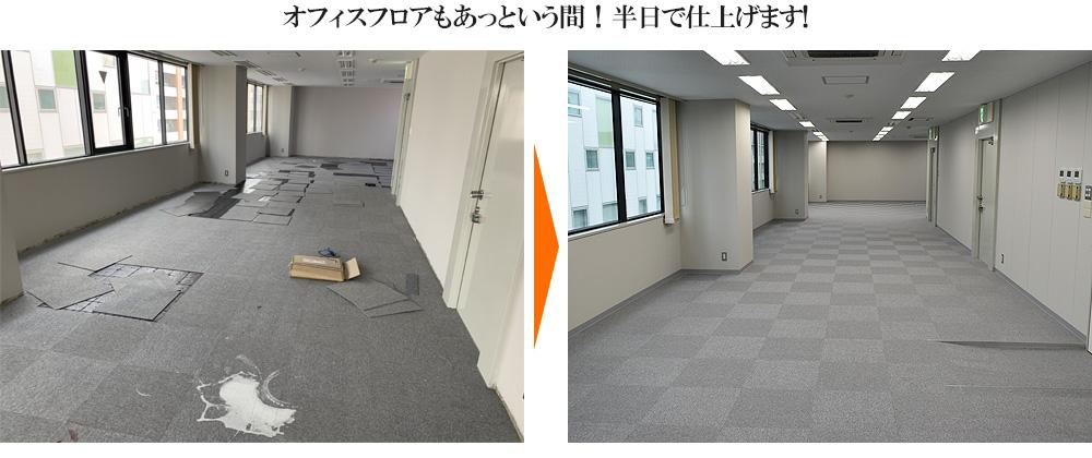 一般的なオフィス床リフォーム