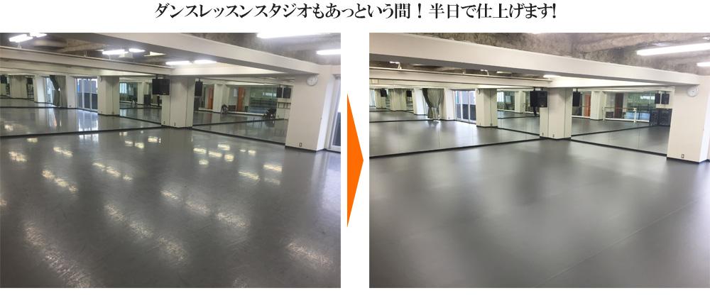 ダンススタジオの床リフォーム