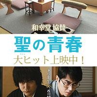 和幸堂協賛 映画「聖の青春」