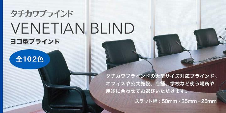 タチカワブラインド VENETIAN BLIND ヨコ型ブラインド