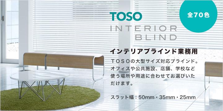 TOSO インテリアブラインド業務用