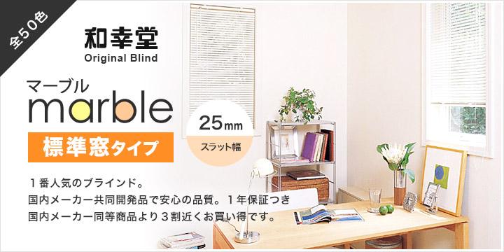 和幸堂オリジナルブラインド marble 標準窓タイプ