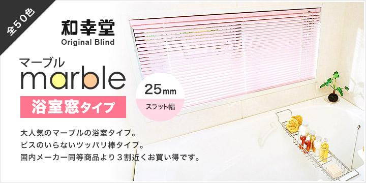 和幸堂オリジナルブラインド marble 浴室窓タイプ