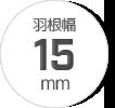 スラット幅15mm