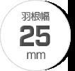 スラット幅25mm