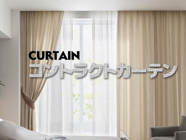 コントラクトカーテン