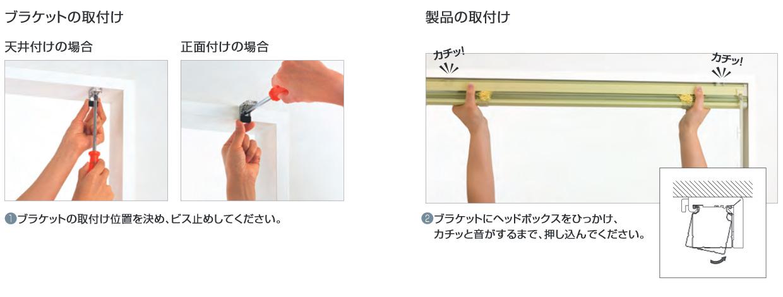 ブラインド取り付け方法