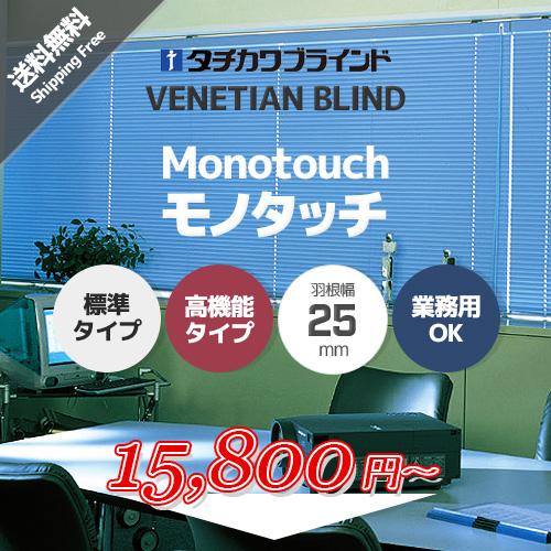 モノタッチ25