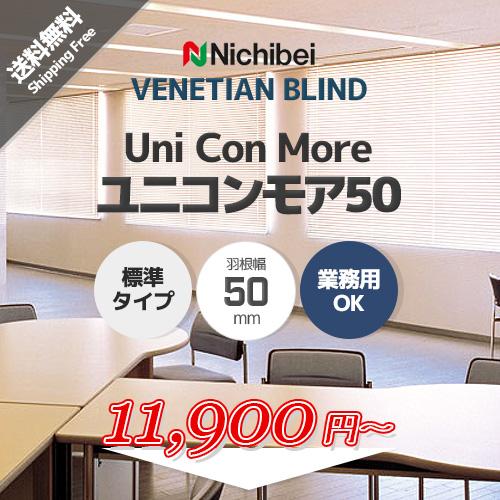 ユニコンモア50