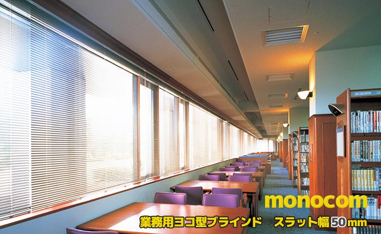 モノコム50mm