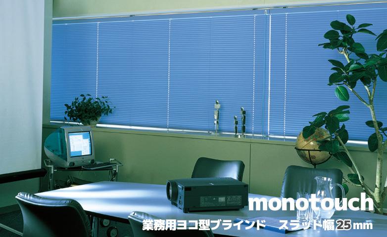 モノタッチ25mm