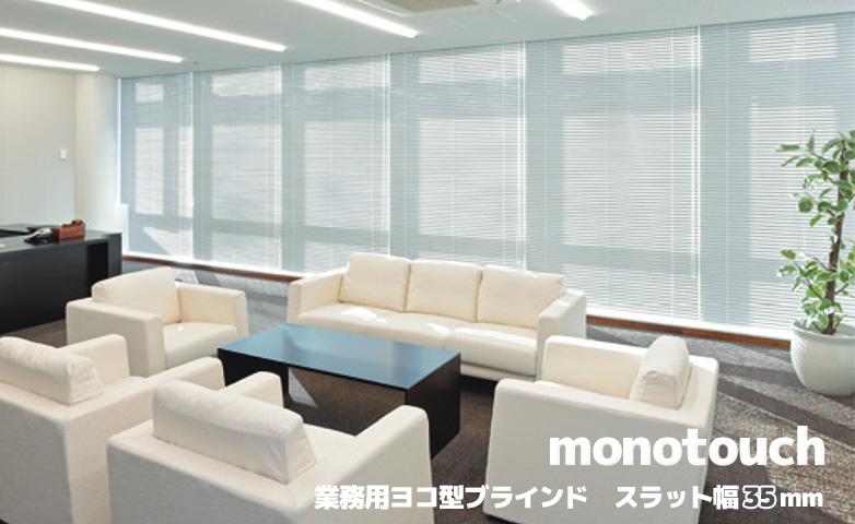 モノタッチ35mm