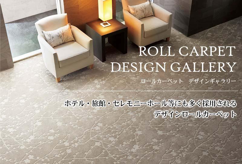 ホテル・旅館・セレモニーホール御用達のデザインロールカーペット