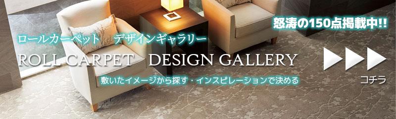 カーペット デザインギャラリー