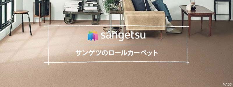 サンゲツのカーペット