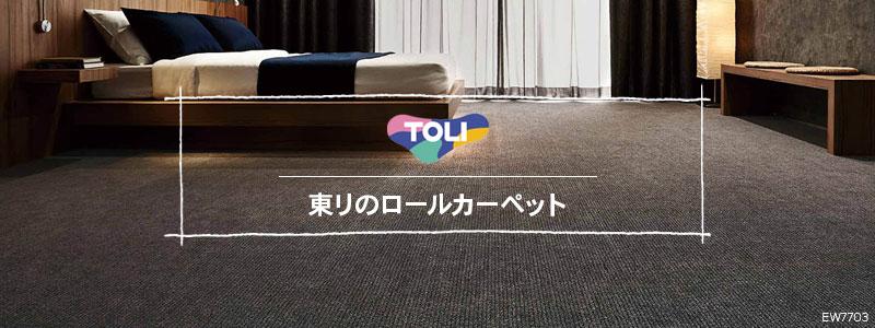 東リのカーペット