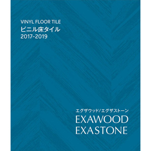 川島織物セルコン エグザ・ウッド/エグザストーン