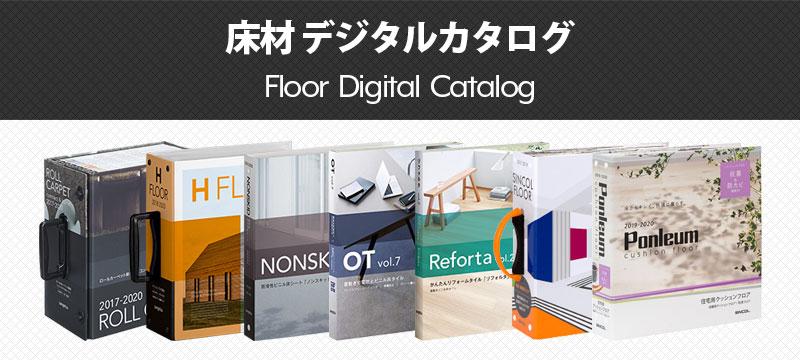 床材 デジタルカタログ 一覧