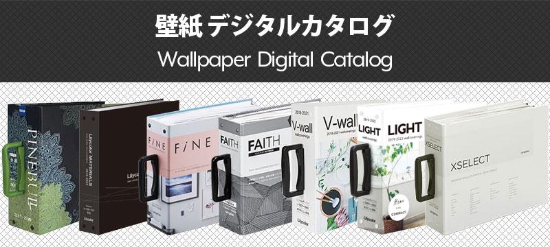壁紙デジタルカタログ