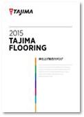 タジマ:総合カタログ