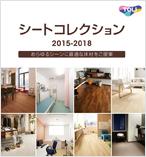 東リ:シートコレクション