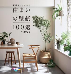 住まいの壁紙100選
