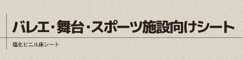 バレエ・舞台向け専用シート
