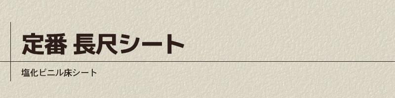 定番の長尺シート