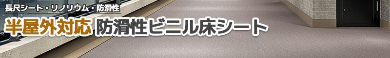 半屋外用の防滑性ビニル床シート