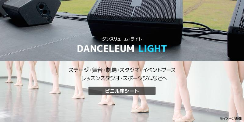 ダンスリューム・ライト
