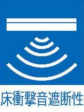 床衝撃音遮断性・発音防止性