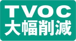 TVOC大幅削減