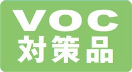 VOC対策品