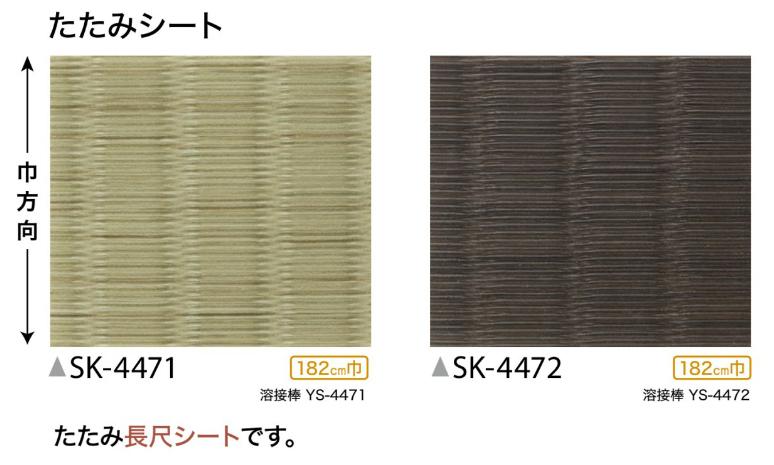 SK4471・4472