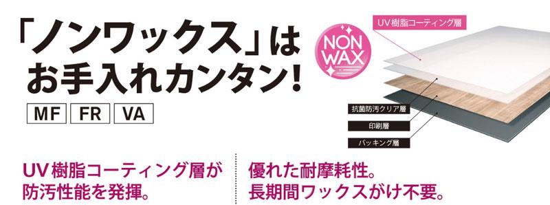 NONWAX情報1