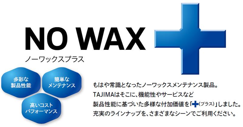 NO WAX+