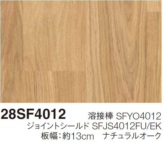 28SF4012