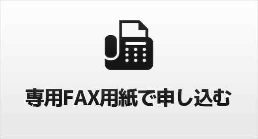 レンタルカタログ申し込みFAX