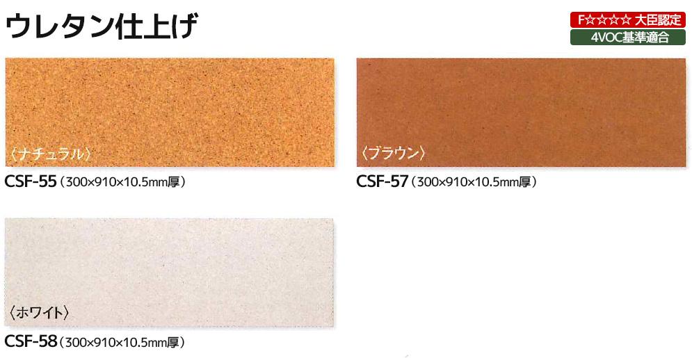 CSF-55,CSF-57,CSF-58