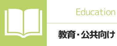 教育・公共用カーテン