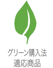 グリーン購入法