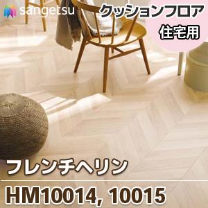 HM10014_10015