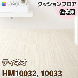 HM10032_10033