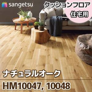 HM10047_10048