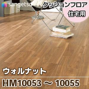 HM10053_10055