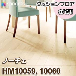 HM10059_10060