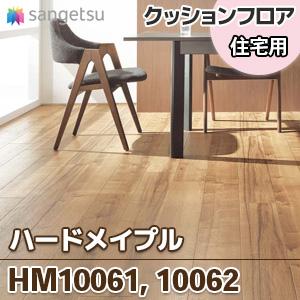 HM10061_10062