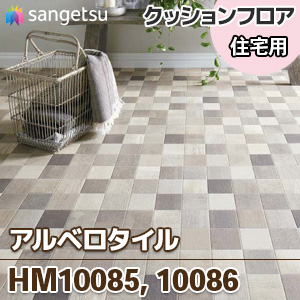 HM10085_10086